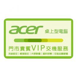 宏碁 acer 桌上型電腦★門市貴賓VIP交機服務/系統設定/帳號設定/共享軟體/資料移轉/安裝加購硬體