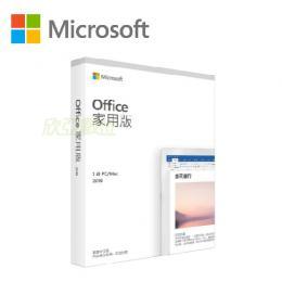 微軟Office 家用版 Home and Student 2019 中文版(windows 10/mac共用)(加購價)