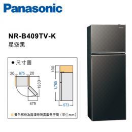 ★含標準安裝+分期0利率★Panasonic國際牌393公升雙門變頻冰箱/星空黑/NR-B409TV-K