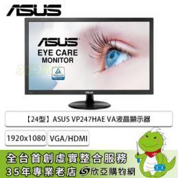 ★分期0利率★【24型】ASUS VP247HAE VA液晶顯示器/1920x1080/不閃屏/低藍光/D-sub/HDMI
