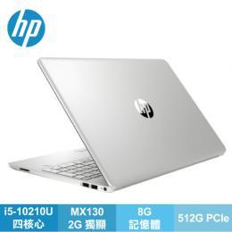 HP 15s-du1020TX 星空銀 惠普窄邊框效能筆電/i5-10210U/MX130 2G/8G/512G PCIe/15.6吋IPS FHD/W10/1年保/8ML59PA#AB0
