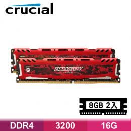 美光 Micron Crucial Ballistix Sport LT競技版 DDR4-3200-16G(8G*2) 超頻雙通道(紅色散熱片)/CL16