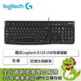 羅技Logitech K120 USB有線鍵盤 /防潑水超靜音設計