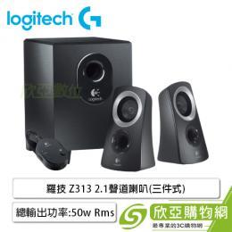 Logitech 羅技 Z313 三件式喇叭 /2.1聲道 音箱系統 /25w總輸出功率RMS /二年有限硬體保固