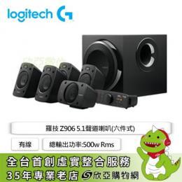 羅技Logitech Z906 5.1聲道環繞音效 六件式喇叭/500W(RMS)總輸出功率/THX認證.杜比5.1聲道解碼/支援光纖x2.同軸.RCA.3.5mm 輸入/附無線遙控器