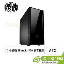 CM(酷碼) Silencio 550 ATX/黑/下置電源/U2*1/U3*1(19pin)/靜音