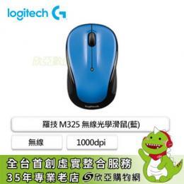 羅技 M325 無線光學滑鼠-藍 /超精確定位 /隨插即用 /Unifying 超小型接收器