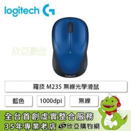 羅技Logitech M235 無線光學滑鼠-藍/1000DPI/2.4GHz Uniflying迷你接收器