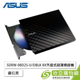 ASUS SDRW-08D2S-U/DBLK 8X外接式超薄燒錄機/鑽石黑