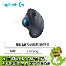羅技Logitech M570 無線軌跡球 /獨家Unifying Nano接收器/雷射追蹤技術