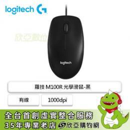 羅技Logitech M100R 有線光學滑鼠/1000dpi