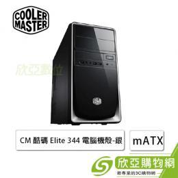 CM(酷碼) Elite 344 mATX/黑/銀邊/上置電源/U2*2/U3*1(19pin)