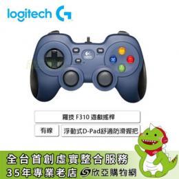 Logitech 羅技 F310 遊戲搖桿 / 經典裝置-不可沒有