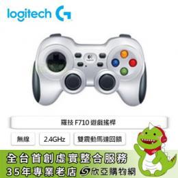羅技Logitech F710 無線遊戲搖桿/2.4GHz無線技術/NANO超小型接收器/雙重振動回饋技術