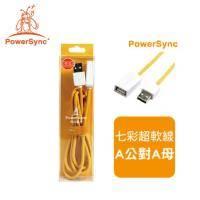 USB 延長線-Powersync群加 USB AM-USB AF 超軟線1.5M-黃 /USB2-ERAMAF154