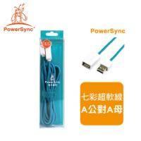 傳輸線:USB 延長線-群加 USB AM-USB AF 超軟線1.5M-藍 /USB2-ERAMAF156
