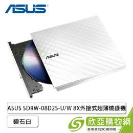 ASUS SDRW-08D2S-U/W 8X外接式超薄燒錄機/鑽石白