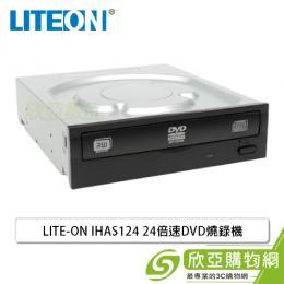 LITEON IHAS124 24倍速DVD燒錄機 ~蜂巢包裝,超低價~