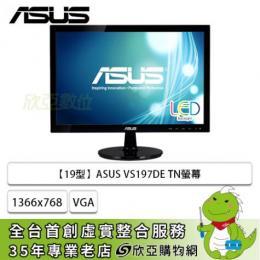 ASUS 18.5吋 VS197DE 液晶顯示器 /LED/D-sub/三年保固