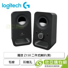 羅技Logitech Z150黑 2.0聲道 二件式 多媒體揚聲器