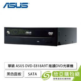 ASUS DVD-E818A9T 唯讀DVD光碟機/黑色面板/SATA