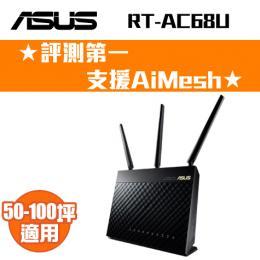 華碩 RT-AC68U 無線AP 雙頻1900M /三天線