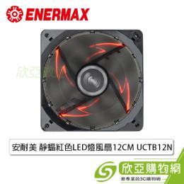 新竹【超人3C】保銳 ENERMAX 12公分 電腦風扇 靜蝠 紅/藍 UCTB12N