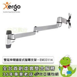 Xergo 雙延伸臂牆座式 螢幕支架 EM33114 螢幕支撐架 螢幕支架 支撐架