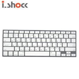 i.shock MacBook Air繽紛亮彩鍵盤膜 -雪白