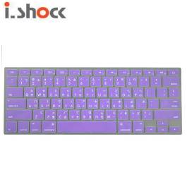 i.shock MacBook Air繽紛亮彩鍵盤膜 -浪漫紫