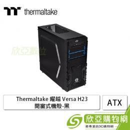 曜越 Versa H23 開窗版 黑色/ATX/黑化/下置電源/USB3.0*1/支援315MM顯卡/後置12cm風扇*1 CA-1B1-00M1WN-01