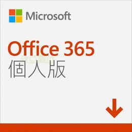 Microsoft Office365 中文個人版無光碟一年訂閱(PKC)