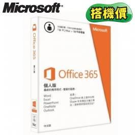 Microsoft Office365 中文個人版無光碟一年訂閱(PKC) (搭機價)
