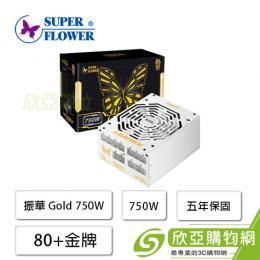 振華 Leadex Gold 750W(750W/80+金牌/單路12V 83A/模組化)