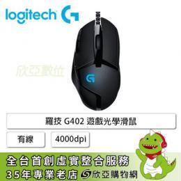 羅技Logitech G402 有線遊戲光學滑鼠/4000dpi/8個可自訂按鈕