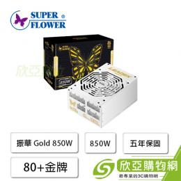 振華 Leadex Gold 850W(850W/80+金牌/單路12V 83A/模組化)