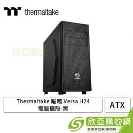 曜越 Versa H24 黑色/ATX/黑化/下置電源供應器/USB3.0*1/12CM風扇*1/CA-1C1-00M1NN-00