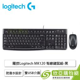 Logitech 羅技 MK120 有線鍵鼠組 超薄外觀 防潑水設計 雙USB 介面