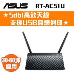 華碩 RT-AC51U 【雙頻 AC750 無線分享器/300M+433M/支援 3G/4G/3年保】