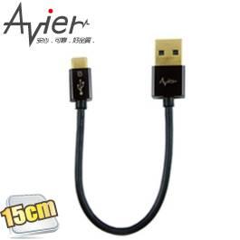 Avier MU2015 超薄炫彩 Micro USB 2.0 充電傳輸線(15cm)-時尚黑