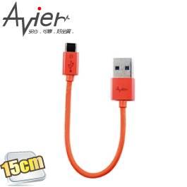 Avier MU2015 超薄炫彩 Micro USB 2.0 充電傳輸線(15cm)-炫彩橘
