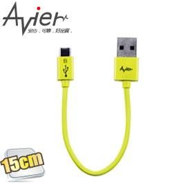 Avier MU2015 超薄炫彩 Micro USB 2.0 充電傳輸線(15cm)-芥末綠