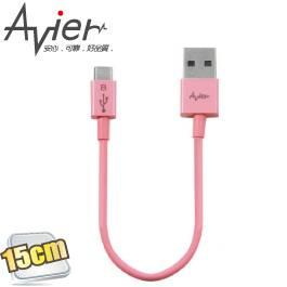 Avier MU2015-PK 超薄炫彩 Micro USB 2.0 充電傳輸線(15cm)-香頌粉