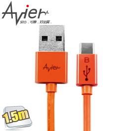 Avier MU2150-O 超薄micro USB 2.0-150cm 炫彩橘