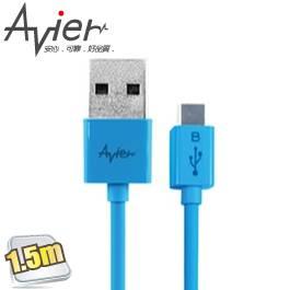Avier MU2150-BU 超薄micro USB 2.0-150cm 北卡藍