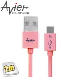 Avier MU2200-PK 超薄micro USB 2.0-200cm 香頌粉