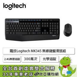 Logitech 羅技 MK345 無線鍵鼠組/防滑設計/特殊噴塗按鍵/300萬次/先進光學追蹤