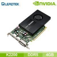 麗臺 NVIDIA Quadro K2200 4GB GDDR5 128bit PCI-E 工作站繪圖卡