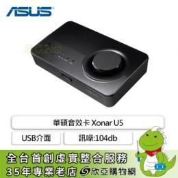 華碩ASUS Xonar U5 USB外接式音效卡