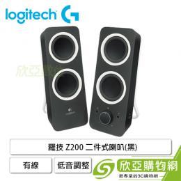 羅技Logitech Z200 2.0聲道 二件式 USB多媒體喇叭-黑